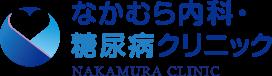 堺市西区のなかむら内科・糖尿病クリニック