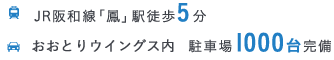 JR阪和線「鳳」駅徒歩5分 おおとりウイングス内 駐車場1000台完備